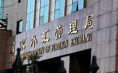 国家外汇管理局决定 为确保大额资金汇划业务正常处理