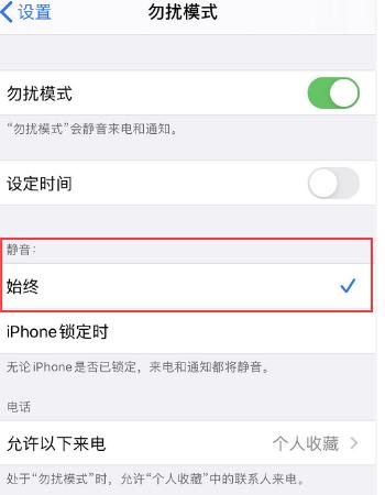 勿扰模式:苹果开启勿扰模式后仍会有声音和弹窗该怎么办