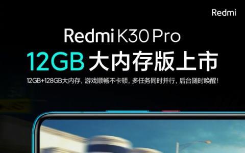 小米现在出售具有12GB RAM存储空间的Redmi K30 Pro
