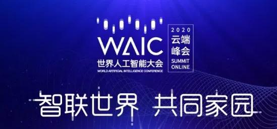 2020年世界AI会议将于7月9日至11日举行