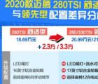 汽车知识科普:2020款迈腾舒适型和领先型差别在哪