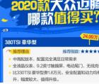 汽车知识科普:2020款迈腾哪款性价比更高