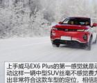 汽车知识科普:威马EX6 Plus雪地试驾结果如何