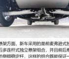 汽车知识科普:福特锐际底盘是什么悬架