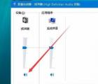 教程知识:edge浏览器没声音解决方法