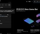 教程知识:xbox控制台小帮手用处介绍