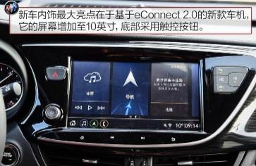 汽车知识科普:2020款昂科威中控屏幕使用介绍