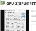 教程知识:gpu负载查看方法